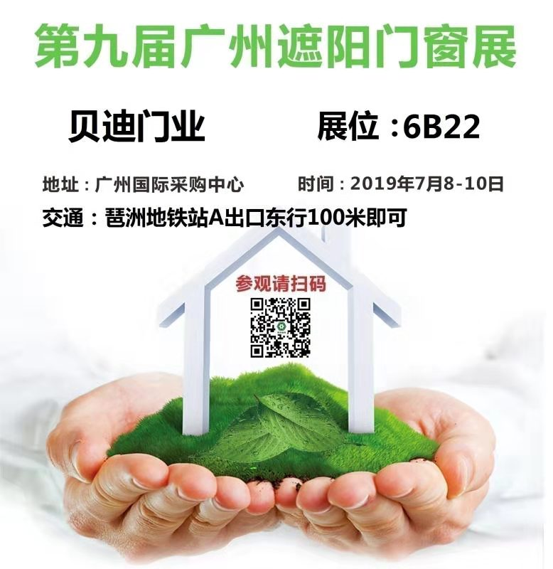 The 9th Guangzhou Shading & Window-Door Exhibition